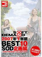 2007年下半期BEST10 SOD企画編