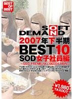 2007年下半期BEST10 SOD女子社員編