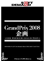 SOFT ON DEMAND Grand Prix 2008年 企画