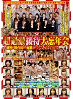 2009年度 SOD女子社員 超過激接待大忘年会+秘密の舞台裏での痴態まで全て見せますSP!!
