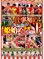 SOD女子社員 2008年度仕事初め 一転! 着物はだける姫始め争奪(恥)お遊戯SP
