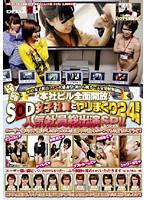 本社ビル全面開放 いつでもどこでもSOD女子社員とヤリまくり24時間 人気社員総出演SP!!