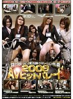 SOD女子社員×大ヒット超人気企画のコラボレーションが今年も実現 2008 AVヒットパレード年忘れ特大号!!
