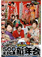 SOFT ON DEMAND 2009年 新春大増量スペシャル SOD女子社員新年会