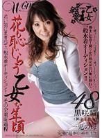 Age48 黒崎瞳 花も恥じらう乙女な年頃