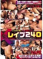 レイプ240 〜レイプされた14人のギャル〜