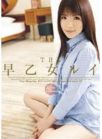 THE早乙女ルイ