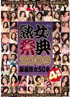 熟女の祭典 2009