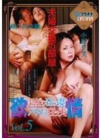 夫婦交換の部屋 欲情 よがり狂う妻/ハマり狂う夫 Vol.5