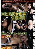 コスプレ女刑事 快楽拷問 3