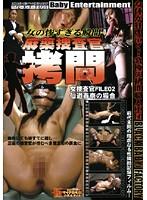 女の惨すぎる瞬間 麻薬捜査官拷問 女捜査官FILE02 仙道...