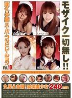 ぼくの子宮 SP モザイク一切無し!! Vol.10