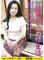 独身熟女の性生活 吉田涼子53歳