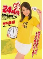 24時間お悩み解決TV