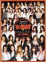kira☆kira BEST 女教師☆COLLECTION42人6時間