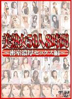美熟女50人8時間 〜密室濃厚セックス編〜
