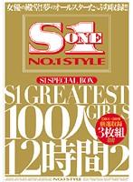 S1 SPECIAL BOX S1 GREATEST GIRLS 100人12時間 2