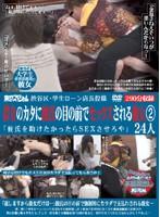 渋谷区・学生ローン店長投稿 借金のカタに彼氏の目の前でセックスされる彼...