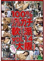 100%リアルガチ 軟派 大阪 14