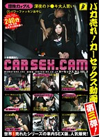 CAR SEX.CAM VOL.3