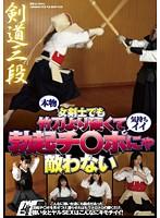 剣道三段 本物女剣士でも竹刀より硬くて気持ちイイ勃起チ○ポにゃ敵わない