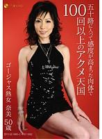 ゴージャス熟女奈美50歳 五十路に入って感度が高まった肉体で100回以上のアクメ天国