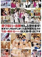 修学旅行の裏側ぜんぶ見せます! 東京でハメをはずしまくった高学歴先生方の「生徒には絶対に見せられない」SEX漬け思い出...