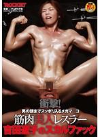 衝撃!男の頭までスッポリ入るメガマ○コ 筋肉美人レスラー吉田遼子のスカル...
