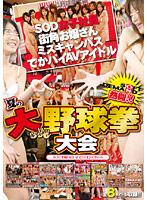 SOFT ON DEMAND 熱闘!!夏の大野球拳大会