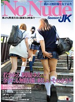 SOD役員シリーズ 戯れる無防備な女子校生 No Nude Season5 JK