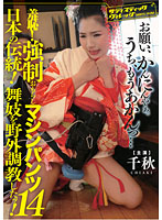 羞恥!強制おもらしマシンパンツ 日本の伝統!舞妓を野外調教し...