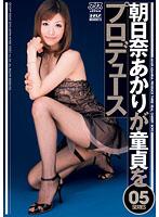 朝日奈あかりが童貞をプロデュース 05