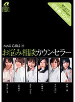 MAX GIRLS 33