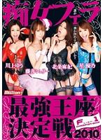 痴女フェラ最強王座決定戦2010