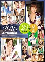 青春BEST!! 2010年上半期総集編 20タイトル 8時間!!! 「全部見てくれなき...