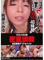 TOHJIRO的 密室調教 元正統派アイドルペット