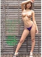 女のカラダは絡まり離れぬ長い手脚で選ぶ。