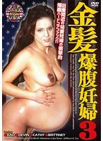 金髪爆腹妊婦 3