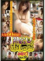 ソルトシャワー 熟若女のおしっこみせて Vol.10