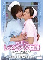 TOKYOレズビアン物語