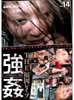 強姦 THE福岡レイプ