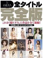 百花美人全タイトル完全版