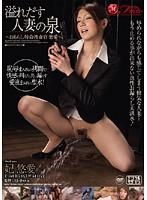 溢れだす人妻の泉 〜おもらし特命捜査官・悠愛〜
