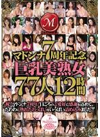 マドンナ7周年記念 巨乳美熟女77人12時間