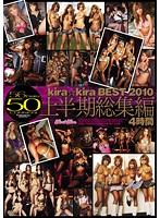 kira☆kira BEST 2010上半期総集編