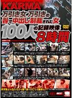 KARMA 万引き女 万引きの咎で中出し制裁された女100人の記録映像 8時間