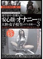 通学途中の公衆トイレで安心顔でオナニーする大胆な女子校生を本当に盗撮しました。 3