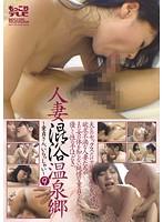 人妻混浴温泉郷 〜童貞さん、いらっしゃい〜 9