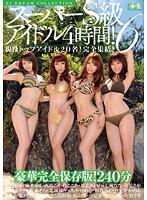 スーパーS級アイドル4時間! 6