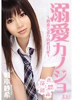 溺愛カノジョ 〜紗希とボクの性日記〜